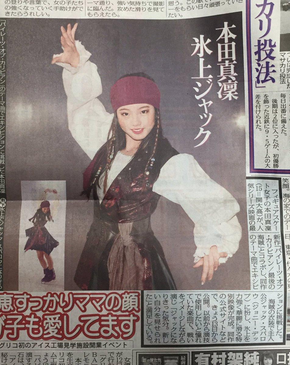 可愛すぎる。本田真凜のパイレーツ・オブ・カリビアンが似合いすぎて違和感なし。
