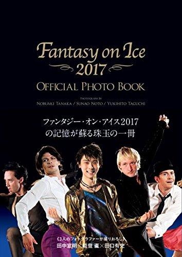 羽生結弦がセンター。8月10日に発売されるファンタジー・オン・アイス オフィシャルフォトブック2017の表紙を公表。