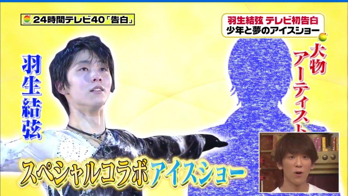 24時間テレビで羽生結弦とコラボする大物アーティストとは一体誰だろうか?