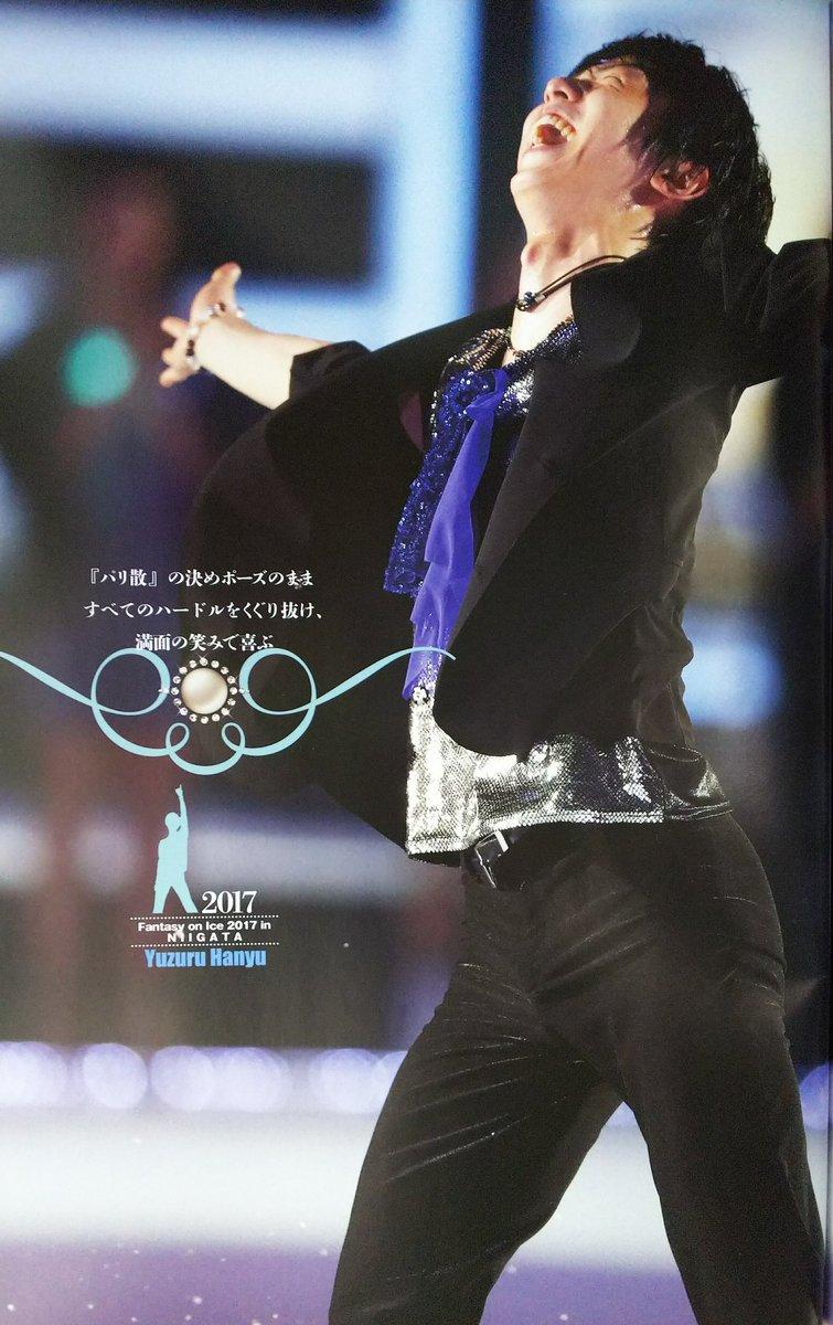 フィギュアスケートTV。ファンタジーオンアイス新潟公演での羽生結弦の演技を披露。バラ1の衣装で魅せたパリの散歩道も公開