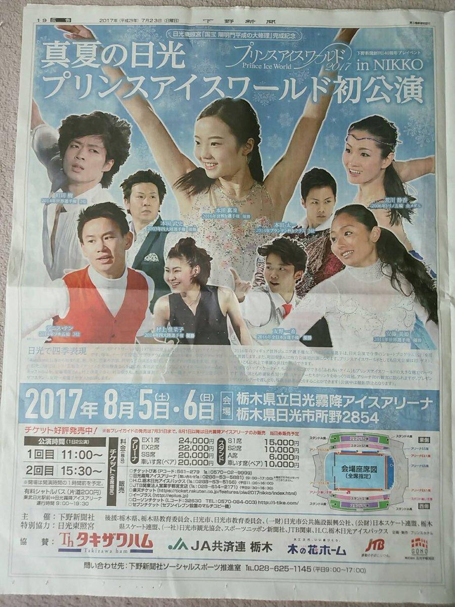真夏のプリンスアイスワールド日光公演が楽しみ。広告新聞では本田真凜がセンターを飾る