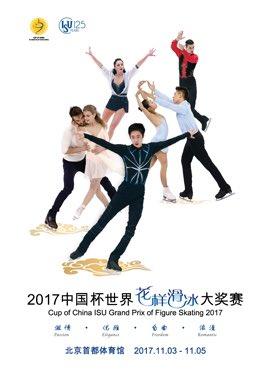 今年のGPS中国杯のポスターはボーヤン・ジンがセンター