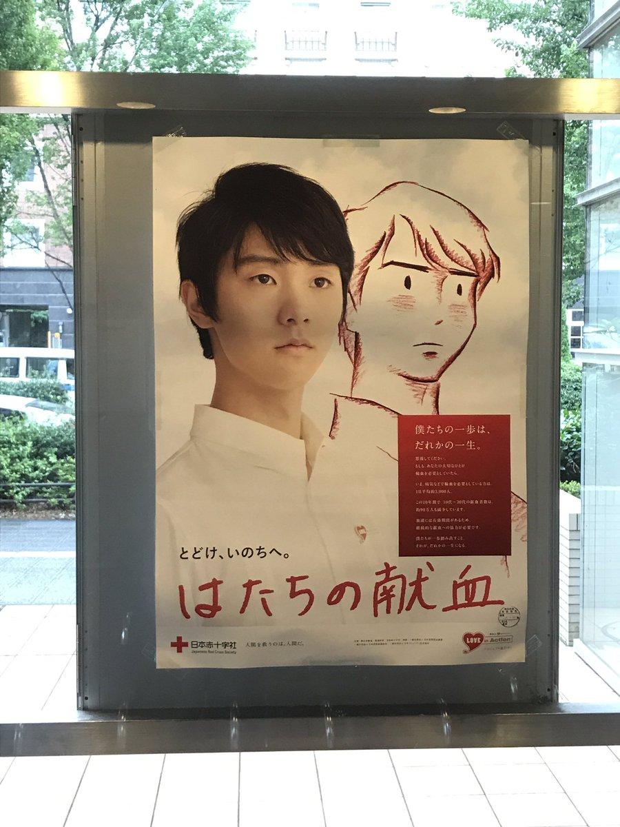 病院の中で見つけた羽生結弦の献血ポスターのイラストが素朴で可愛らしい