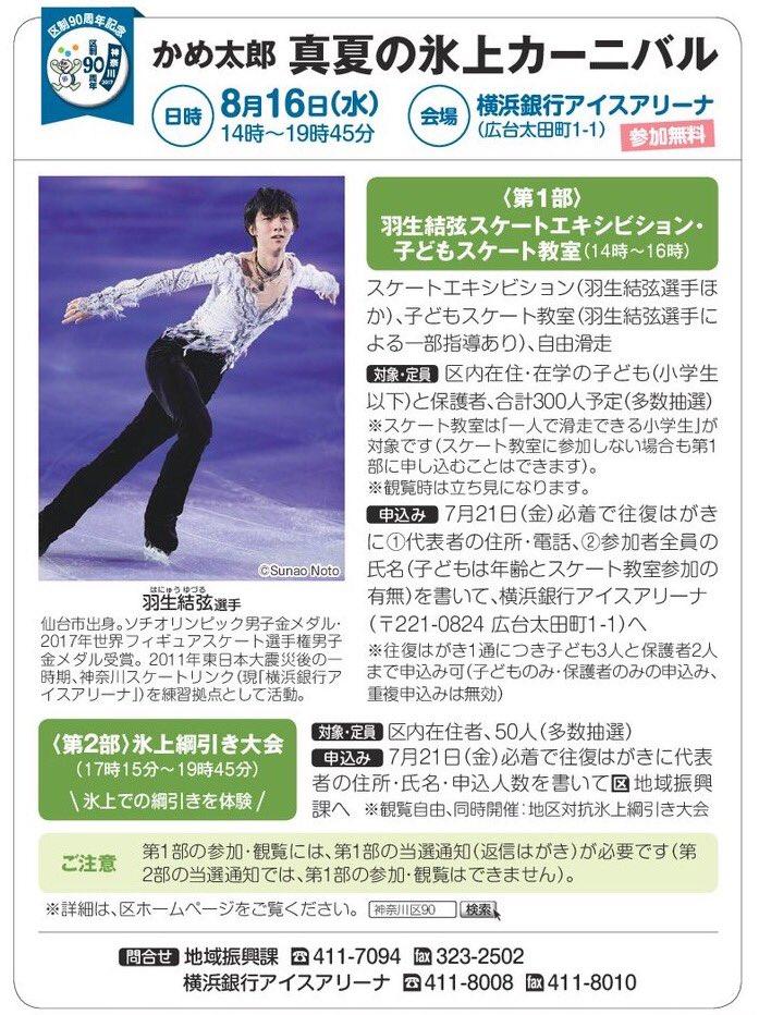 神奈川区で行われる羽生結弦スケートエキシビジョンイベントの応募数が凄い事に・・・