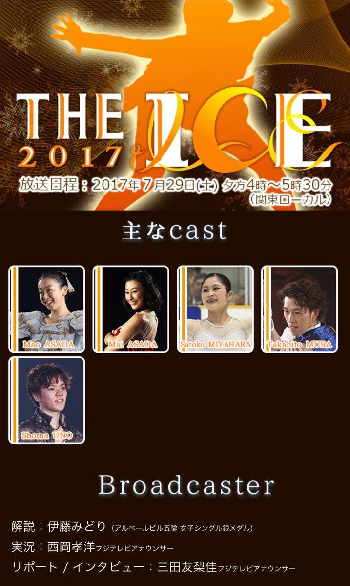 フジスケがThe ICE 2017の番組ページを公開。浅田真央ちゃんに会いに行けるファンは今から興奮が止まらない