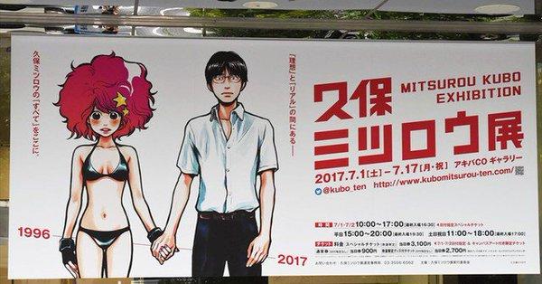 久保ミツロウ展が本日7月1日から17日まで開催。町田樹のあの伝説の樹バナーも展示