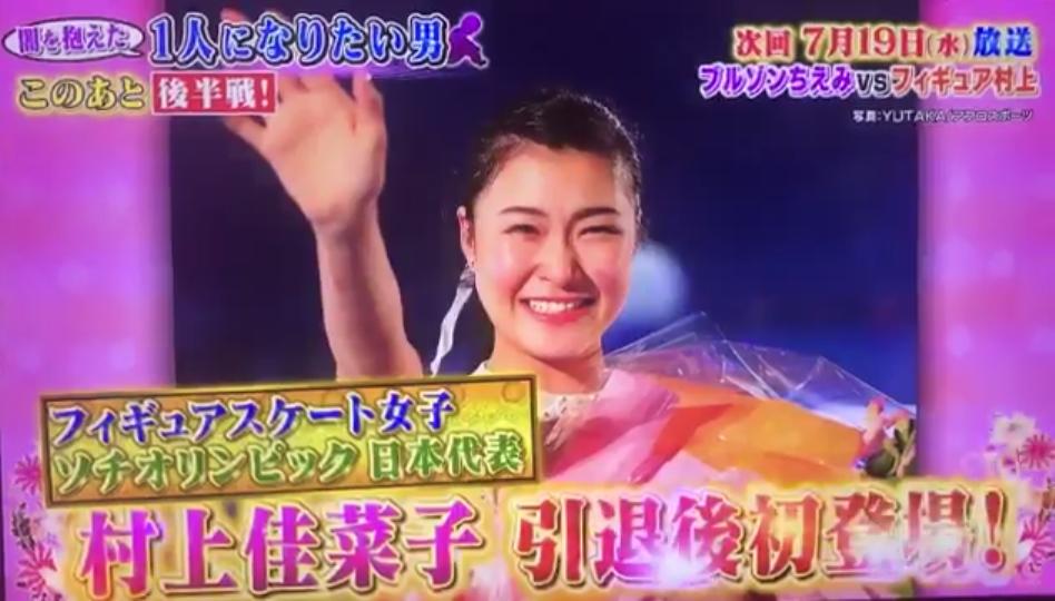 7月19日(水) 日テレ「今夜くらべてみました」に村上佳菜子の出演決定。ブルゾンちえみと共演