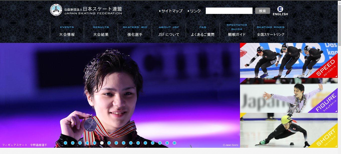 日本スケート連盟のホームページを一新&宇野昌磨選手の趣味の一覧にダーツが加わる