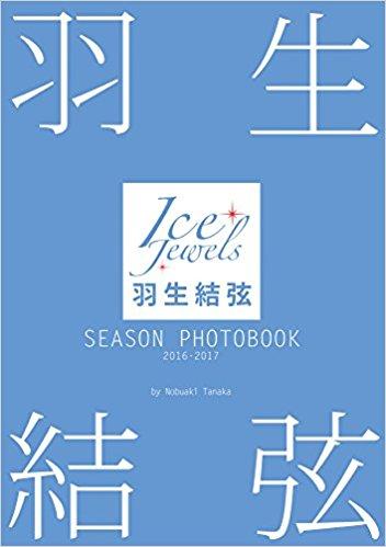 男性写真集の累計売上ランキングで羽生結弦のアイスジュエルズ特別編集SEASON PHOTOBOOK 2016-2017が3位に