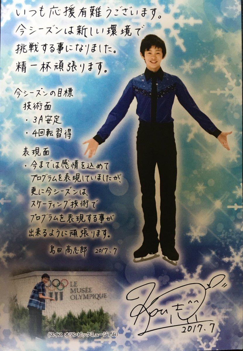 島田高志郎くんの字が綺麗だと話題に。羽生結弦選手の幼い頃とスタイルを比較しても遜色なし