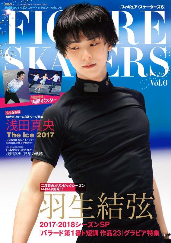 羽生結弦が表紙のフィギュア・スケーターズ6 FIGURE SKATERS Vol.6が8月12日に発売決定