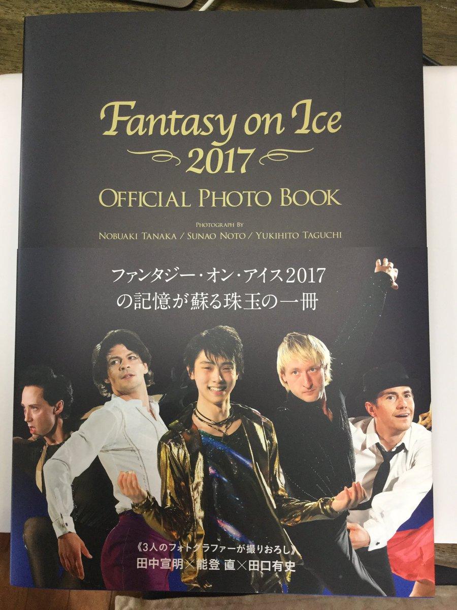FaOI2017オフィシャルフォトブックを購入し見た人の感想がどれも高評価。羽生結弦選手の猫耳写真や各選手演技中の素敵なお写真に大満足