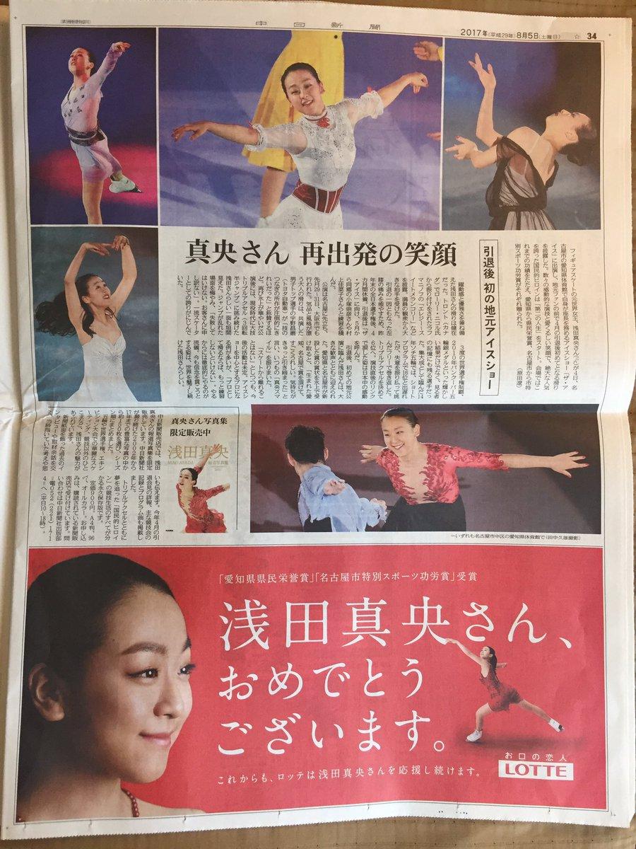 地元からも愛されてる。名古屋中日新聞の全面に浅田真央ちゃんへのメッセージを掲載