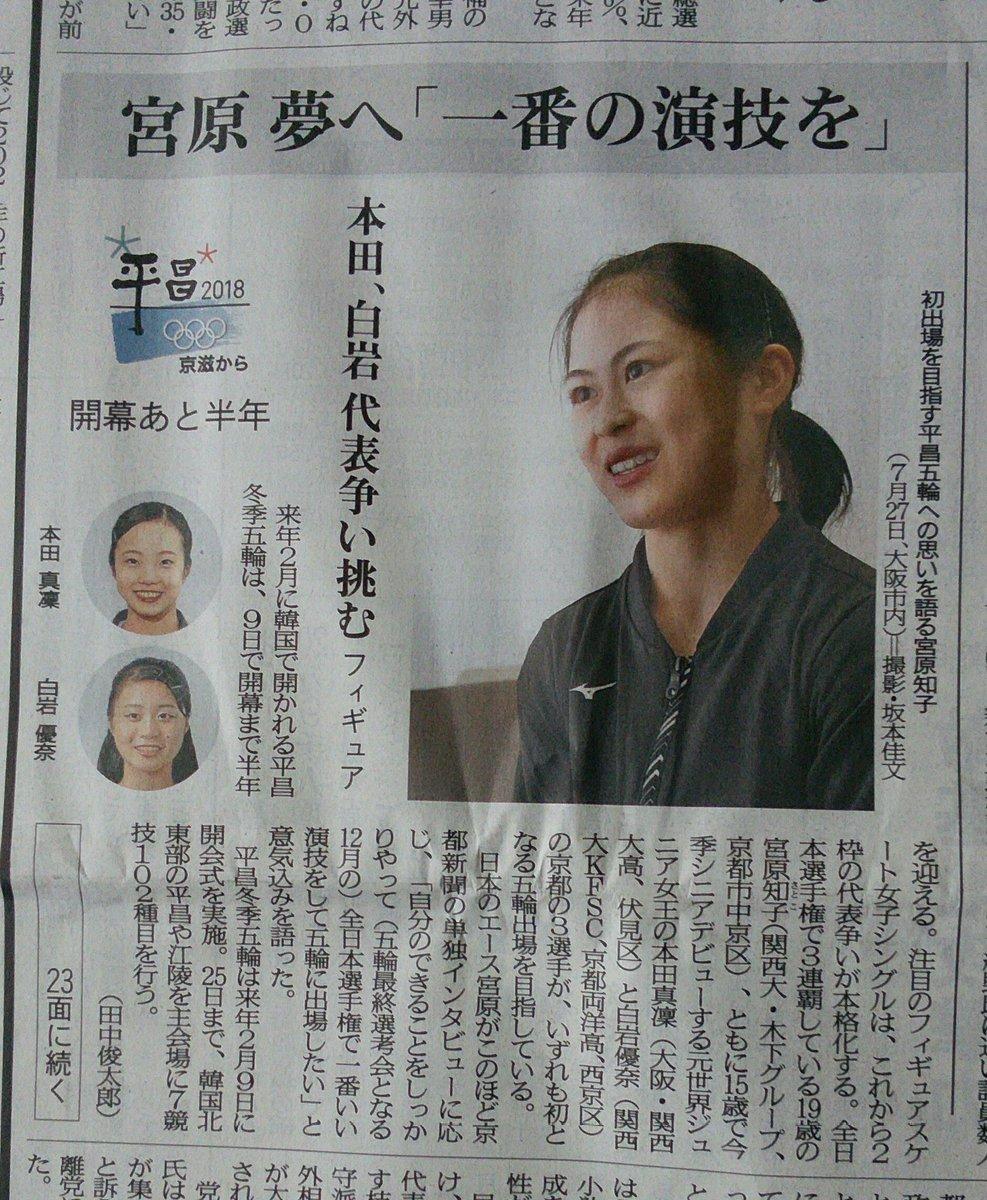 今朝の京都新聞一面に宮原知子選手のインタビュー記事が掲載される