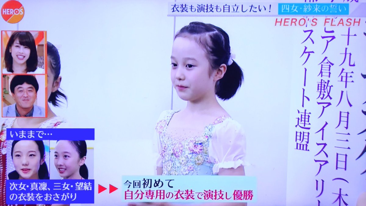 本田紗来ちゃんが西日本中小学生ノービスBでぶっちぎりの優勝。将来の活躍が今から楽しみ