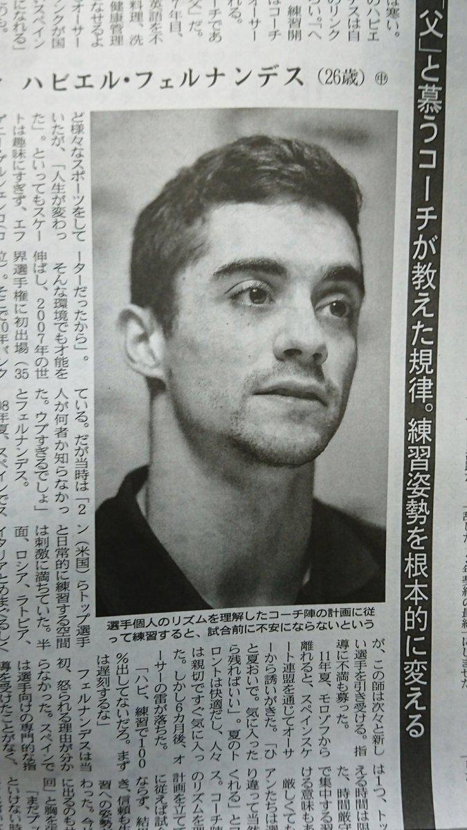 オーサーコーチを父と慕うハビエル・フェルナンデス。日経新聞の夕刊にインタビュー記事を掲載