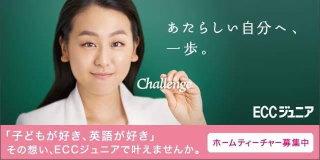 浅田真央がECC外語学院で受講し英語の勉強に挑戦。それに合わせてECCジュニアの新CMがスタート