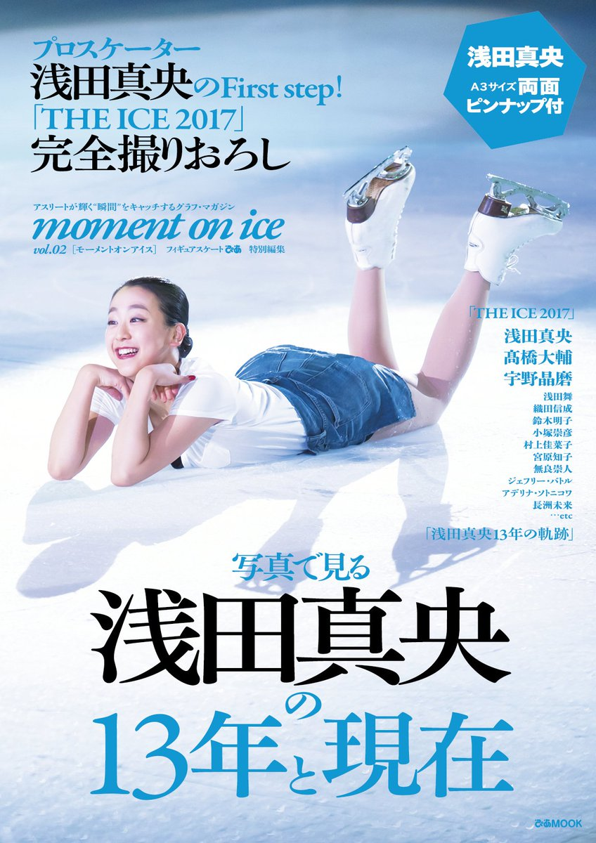 浅田真央が表紙のフィギュアスケートぴあ特別編集「THE ICE 2017」全編撮りおろしが8月23日に発売決定