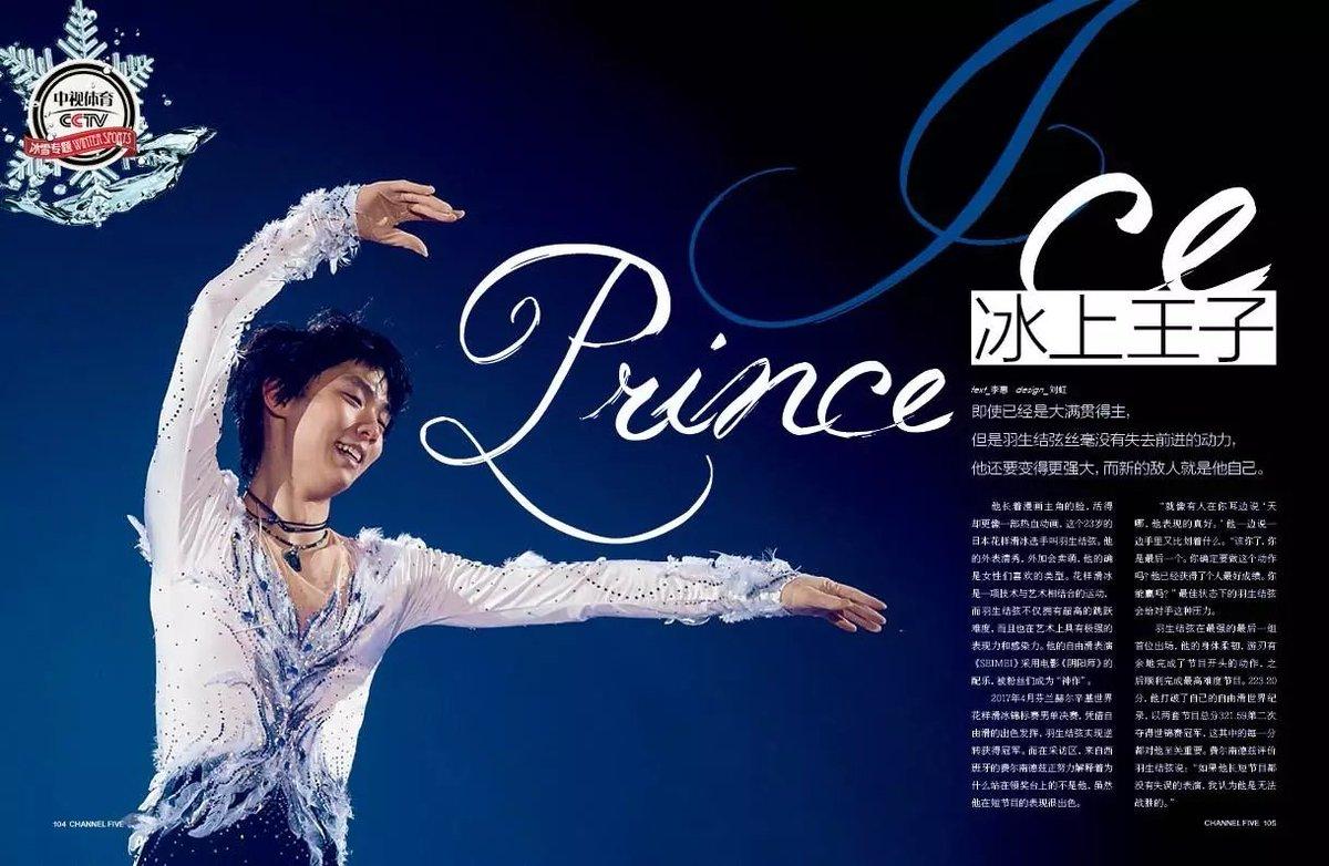 中国で発売された雑誌の中に羽生結弦選手についての記事も記載。熱烈なファンがライターさんにいるみたいだ