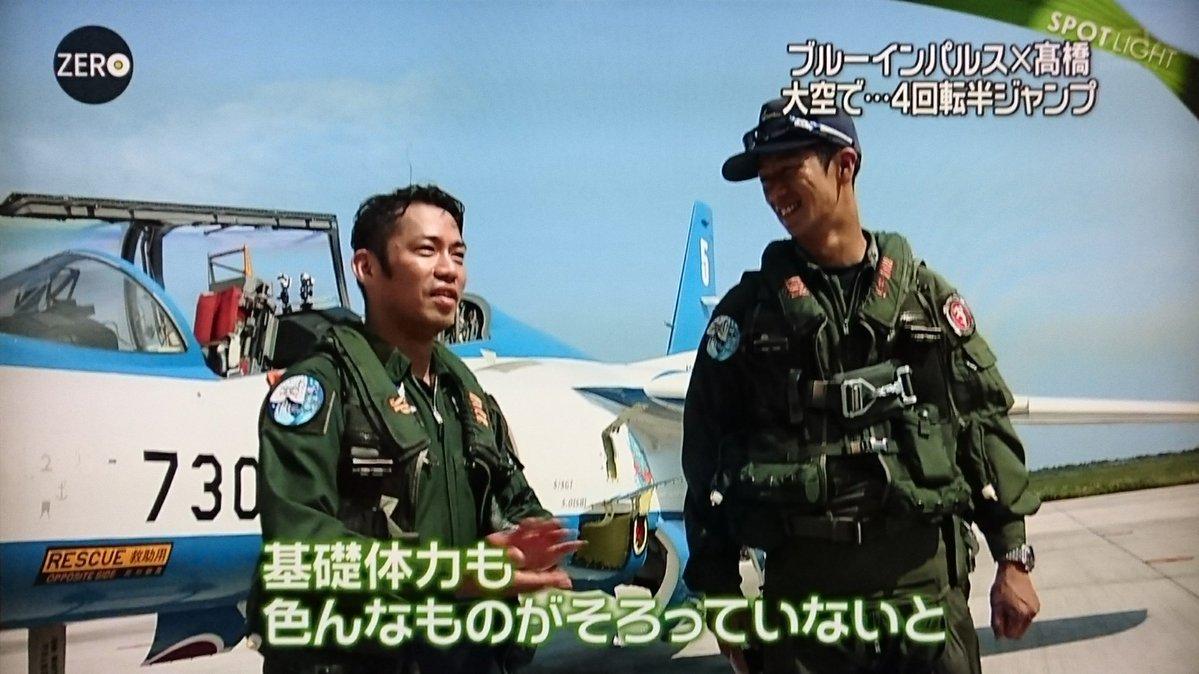 高橋大輔がブルーインパルスに搭乗し空の上で四回転を体験