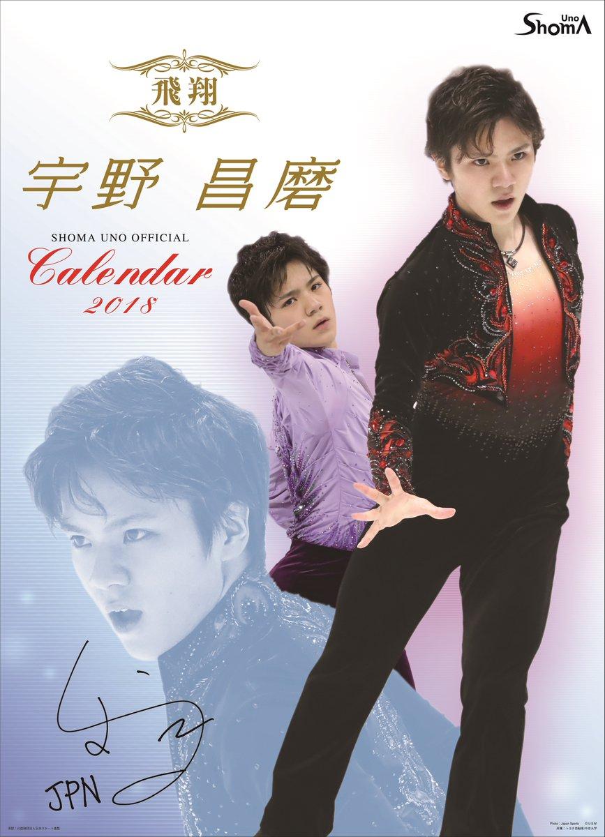 若き貴公子こと宇野昌磨。自身初のオフィシャルカレンダー壁掛け・卓上が9月20日に発売決定!