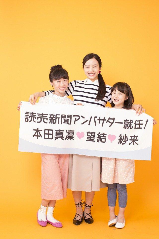 本田3姉妹のCM初共演で美少女たちの立ち並びにファンもうっとり。「それぞれの可愛さがある」