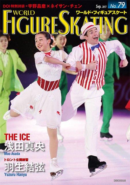 浅田真央が表紙のワールド・フィギュアスケート79の発売が8月31日に決定。宇野昌磨&ネイサン・チェンの対談などを掲載!