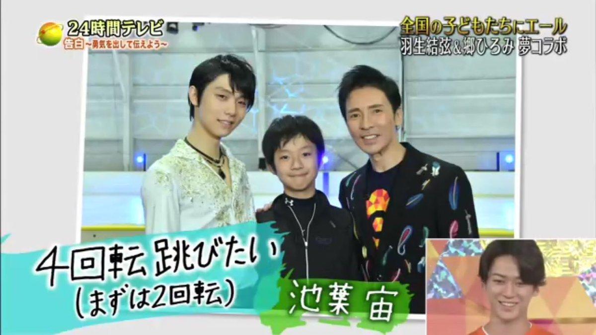 羽生結弦が24時間テレビに出演。郷ひろみさんの曲に合わせて夢のアイスショーを披露