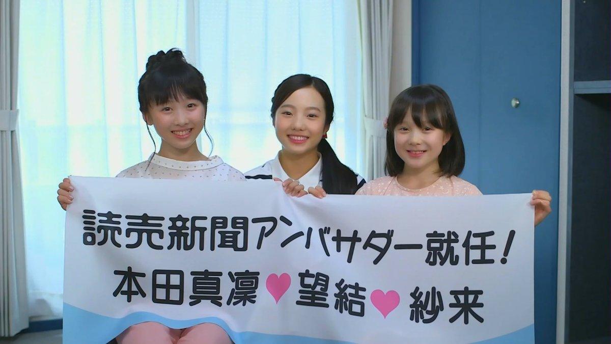 本田真凜・望結・紗来、仲良し三姉妹の読売新聞アンバサダー就任CMが公開される