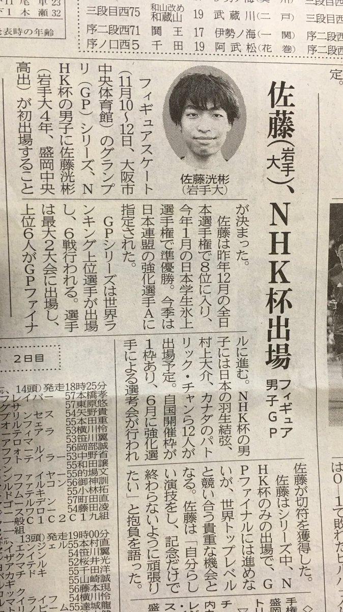 NHK杯に出場が決まった佐藤洸彬選手が豊富を語る「自分らしい演技をし、記念だけで終わらないように頑張りたい。」
