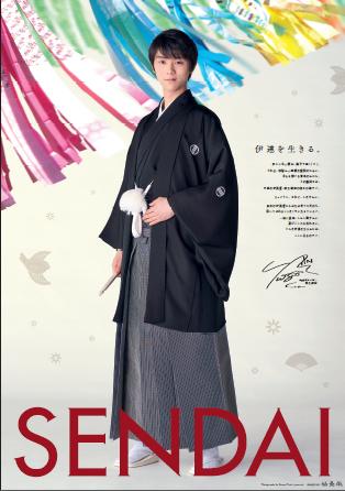 仙台七夕花火祭理の中継番組で羽生結弦の仙台観光ポスターが紹介される