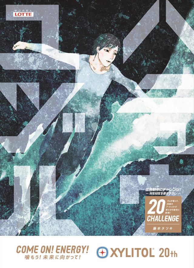 ちょっと似てない・・・ファイアパンチの藤本タツキが描く羽生結弦選手。「キシリトールガム」の発売20周年を記念したプロジェクト