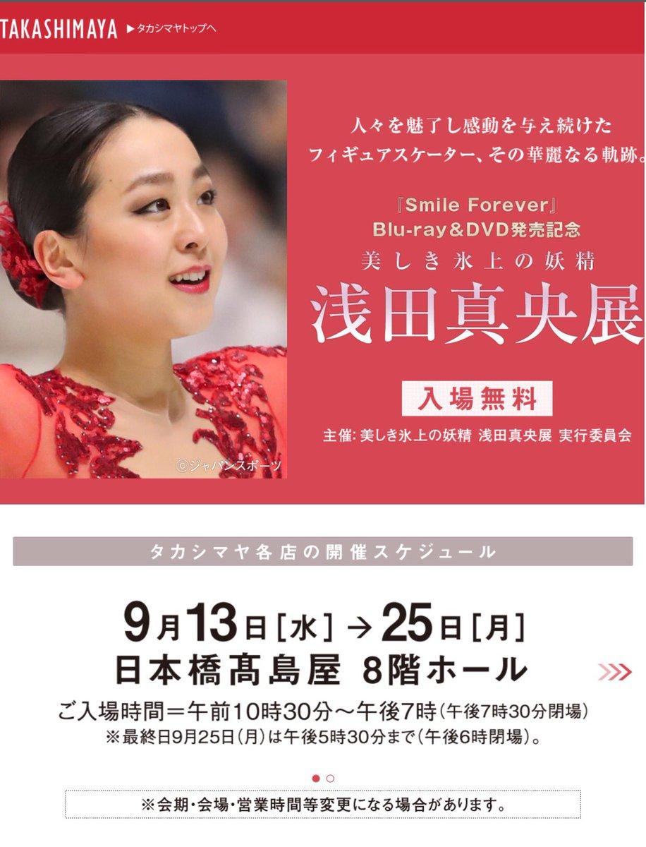 9月13日から日本橋高島屋で開催される浅田真央展が楽しみ