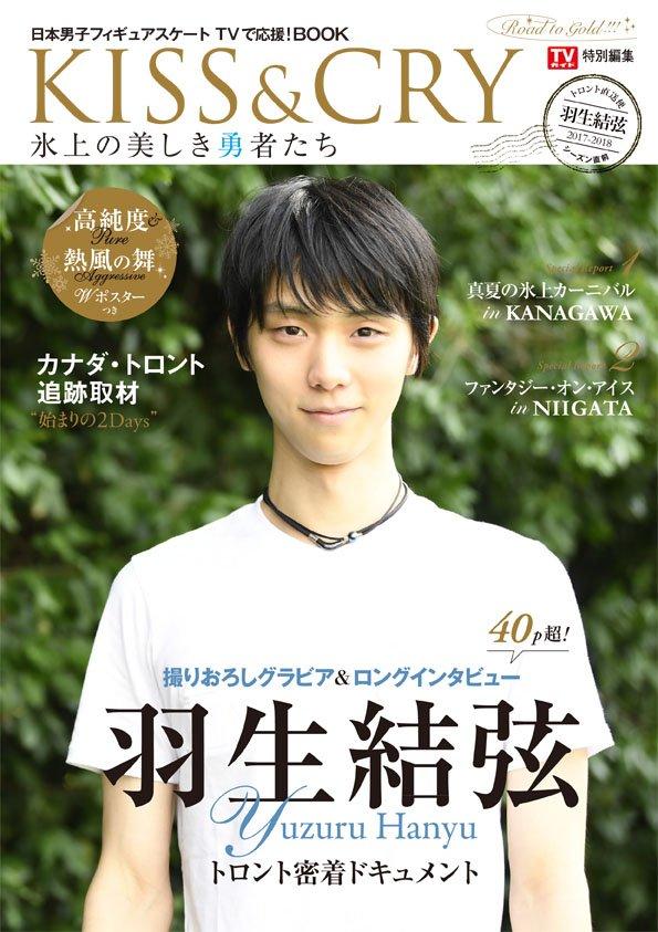 羽生結弦が表紙のKISS&CRY 羽生結弦選手・トロント直送便2017が8月31日に発売決定