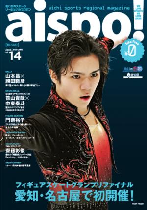 愛知のトップスポーツフリーマガジン「aispo!」の表紙に宇野昌磨選手。