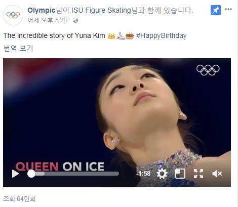 IOCがキム・ヨナの誕生日を祝う映像をSNSに掲載