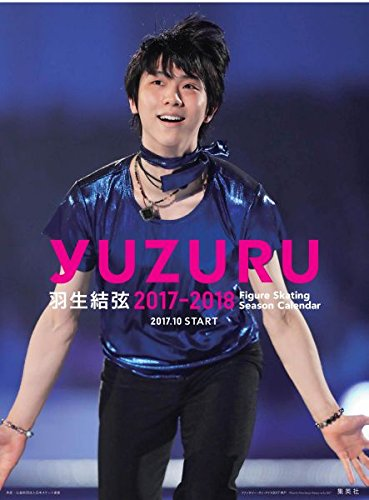 9月29日発売。羽生結弦フィギュアスケートシーズンカレンダー壁掛け版・卓上版2017-2018の表紙を公開