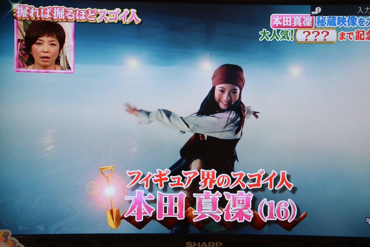 くりぃむしちゅーの掘れば掘るほどスゴイ人で本田真凜の秘蔵映像を大公開