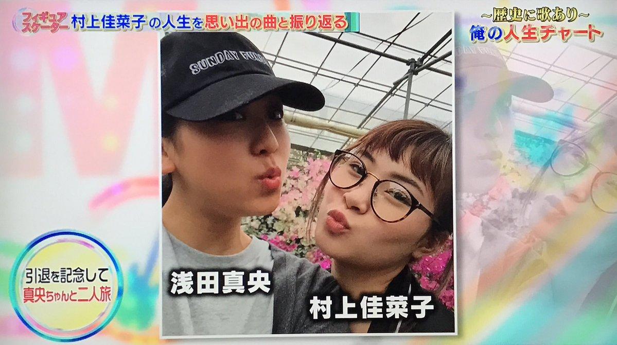 中居正広の番組に出演した村上佳菜子が姉超え告白。浅田真央についての想いでも語る