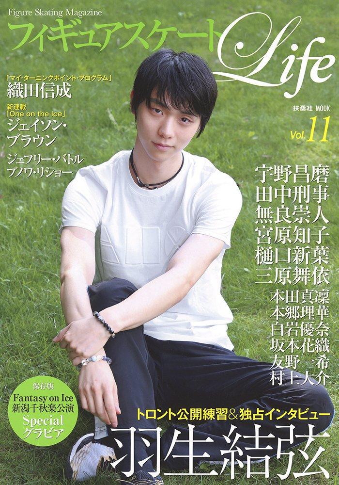 爽やかな羽生結弦が表紙のフィギュアスケートLife Vol.11が9月29日に発売決定
