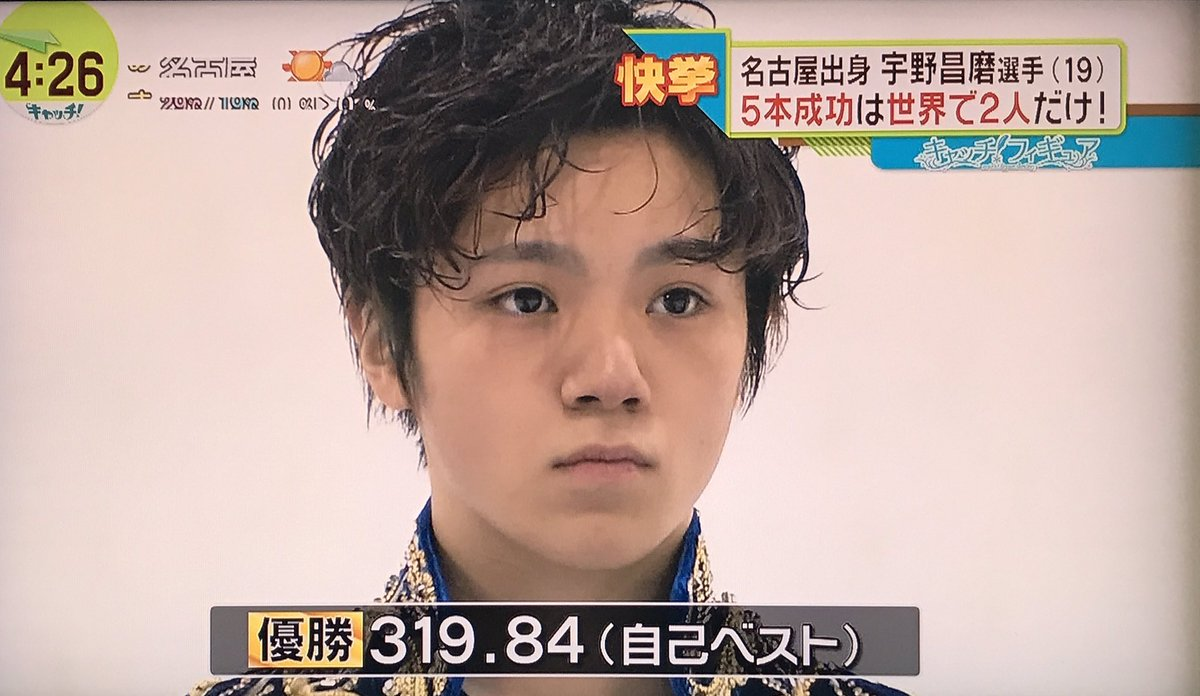 地元名古屋のTVで特集。4回転ジャンプを5本成功させたのは世界で宇野昌磨選手を含めて2人だけ。