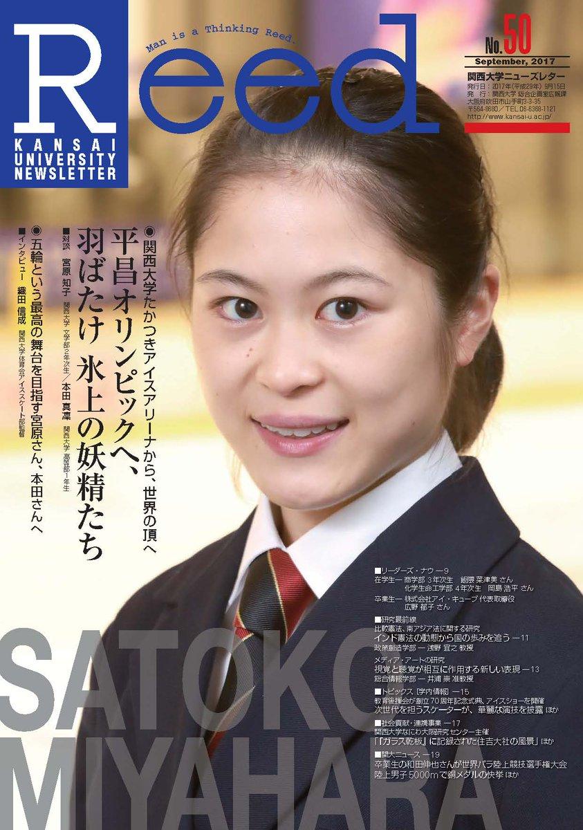 宮原知子選手がブログを更新し普段食べている食事メニューを公開&関西大学ニューズレターで表紙を飾る