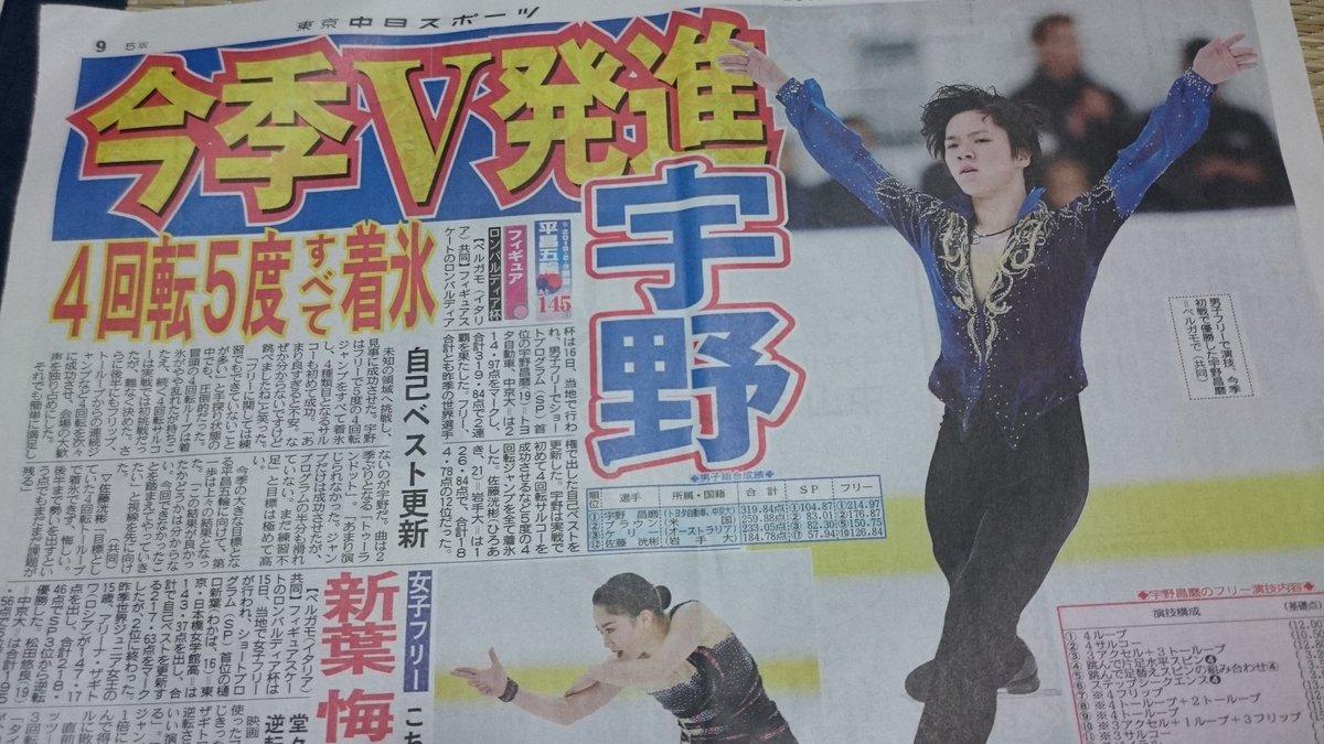 宇野昌磨が帰国。今季初戦Vも辛口「もっと上を目指せると思う」