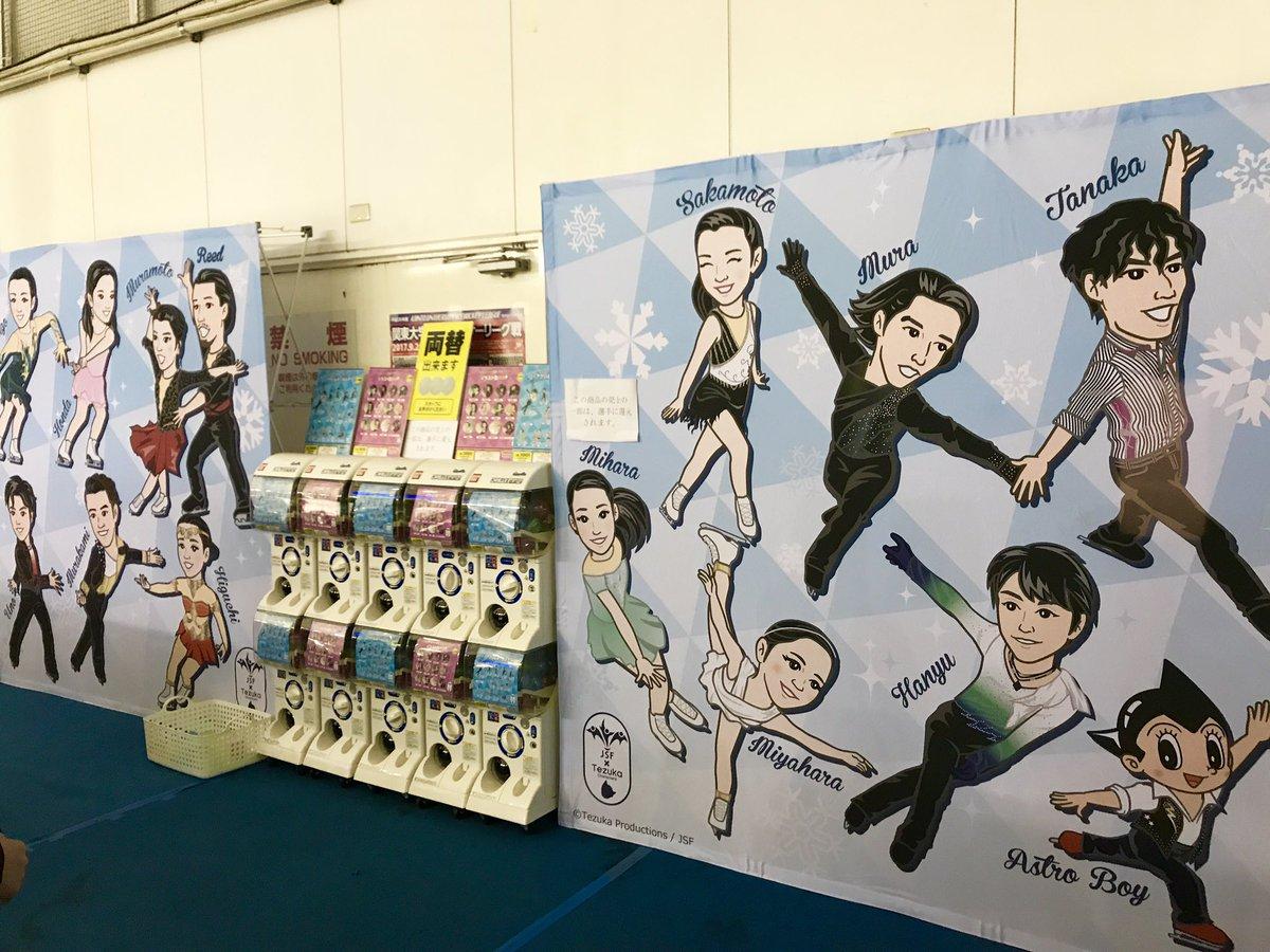 東京ブロックの会場で日本スケート連盟と手塚プロダクションがコラボしたガチャポンを発見。全部可愛くて揃えたくなっちゃう