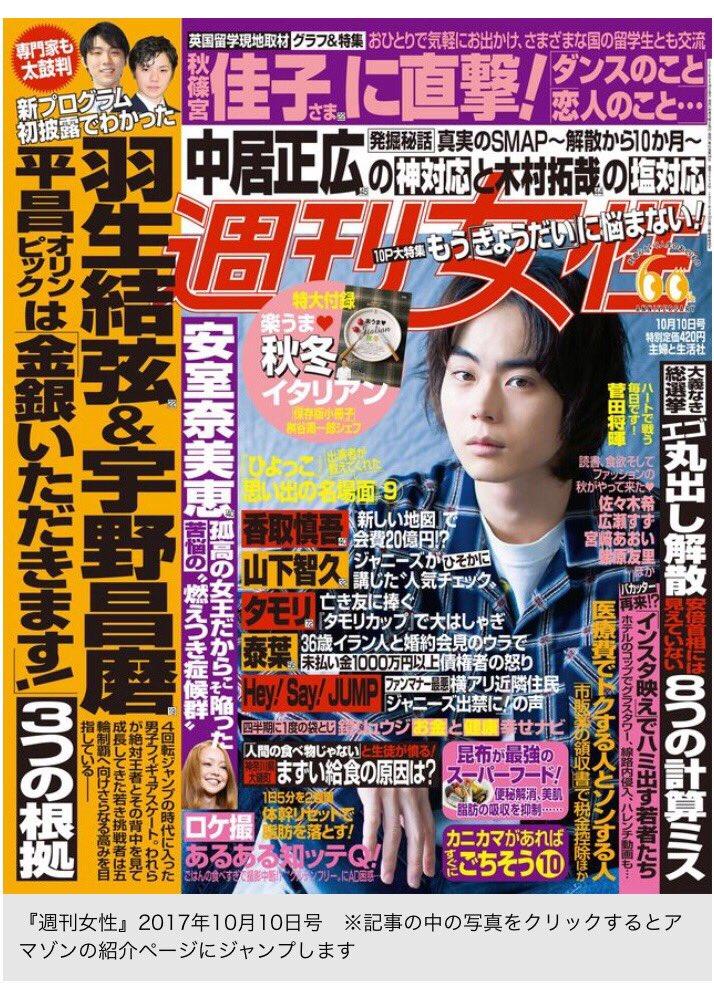 本日発売の週刊女性に羽生結弦&宇野昌磨の名前が大きく記載。「金銀いただきます!」