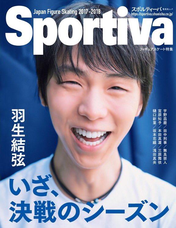 羽生結弦が表紙のSportivaいざ、決戦のシーズンが10月5日に発売決定。めっちゃ笑ってる