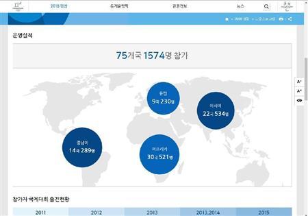 平昌五輪HPの世界地図から日本の記載漏れ問題…日本政府の抗議で修正
