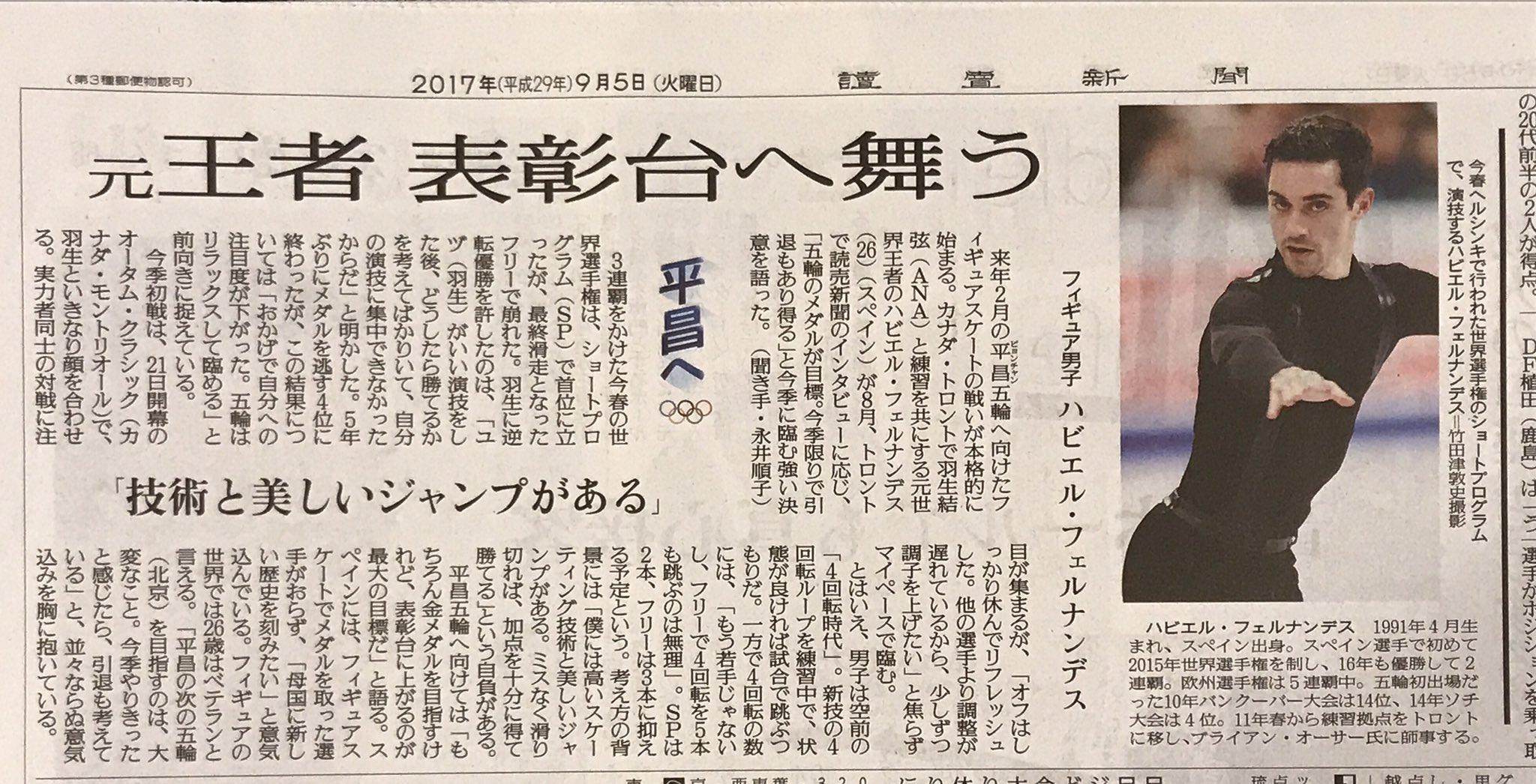 読売新聞朝刊にハビエル・フェルナンデス選手の記事を掲載。平昌五輪についての意気込みを語る