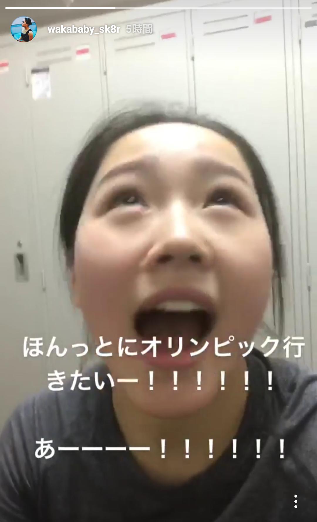 樋口新葉がオリンピックへ出場したい気持ちを率直に表現