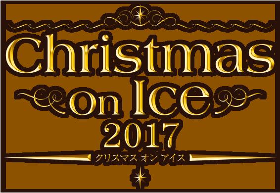 高橋大輔のクリスマスオンアイス2017開催決定。今年の出演者・演出がどうなるのか続報に期待